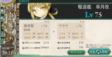 2015-0306 皐月ちゃん改装