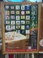 20160112_名古屋01