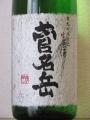 20160228_菅名岳02
