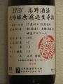 20160319_高野酒造03