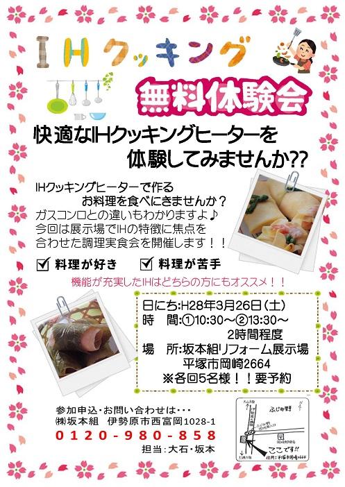 ドリエンチラシ②_ページ_3
