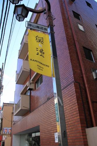 代々ラン奥渋散歩12