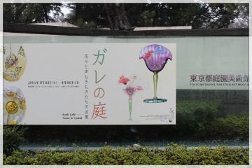 H28030701東京都庭園美術館