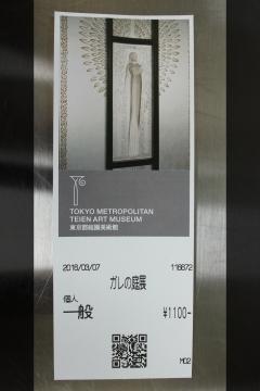 H28030702東京都庭園美術館