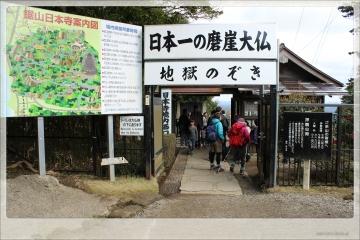 H28032111鋸山日本寺