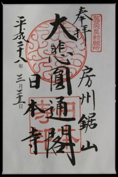 H28032120鋸山日本寺