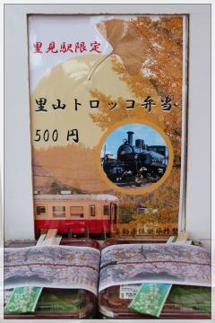 H28040808小湊鐵道里山トロッコ列車