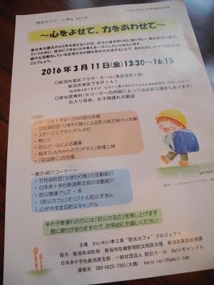 20160307防災イベント