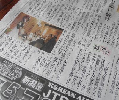 20160312新潟日報掲載