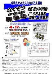 20160417_北区総がかり