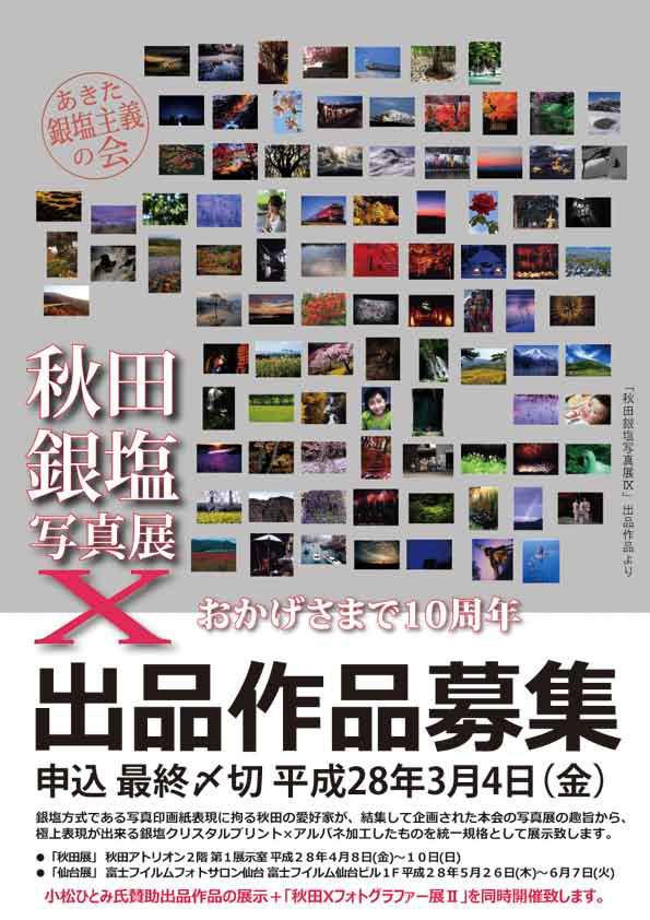 秋田銀塩Ⅹ募集ポスター