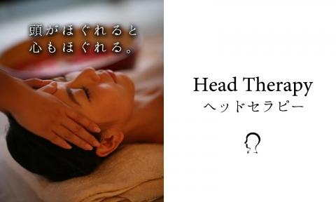 001-ヘッドセラピー