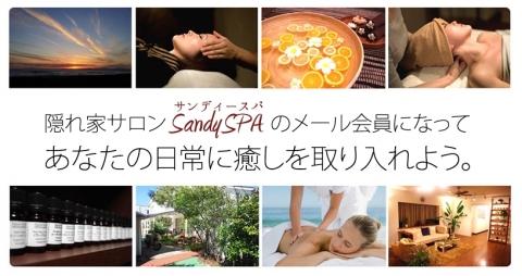 SandySPAメール会員
