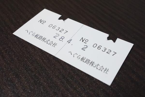 hegura-DSC03131.jpg