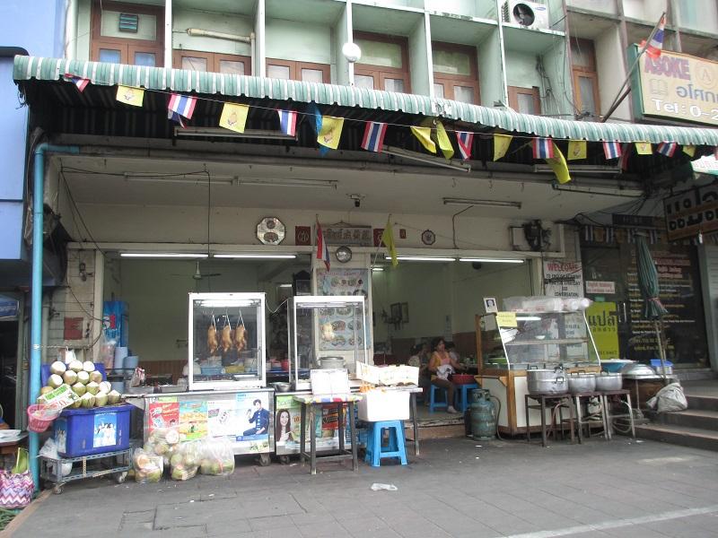 プラトゥーナム食堂