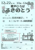 2015.12.22ふきのとう チラシ