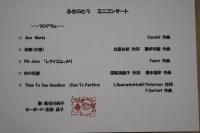 ミニコンサート プログラム
