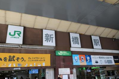 新橋駅 到着