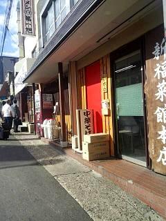 20150919新福菜館(その5)
