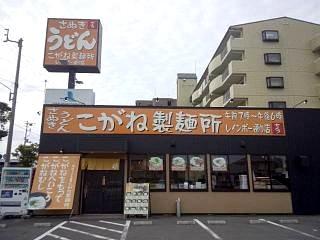 20150921こがね製麺所(その5)