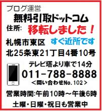 札幌市大型ゴミ 粗大ゴミ 持ち込み 無料
