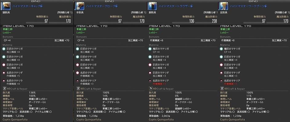 ffxiv_20160217_05.jpg