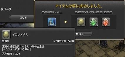 ffxiv_20160225_03.jpg