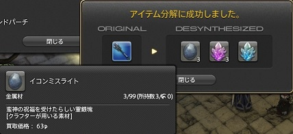 ffxiv_20160225_04.jpg