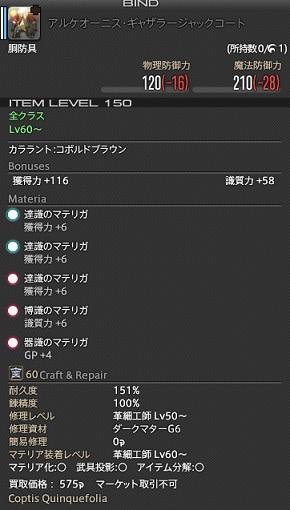 ffxiv_20160225_07.jpg