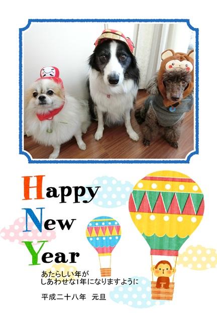 2016 犬年賀状 ブログ