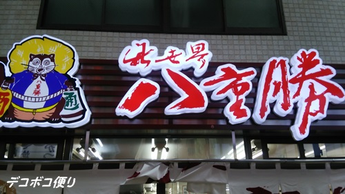 20160303 大阪の4