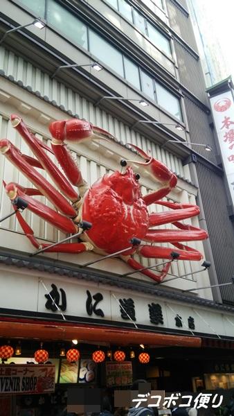 20160303 大阪の7