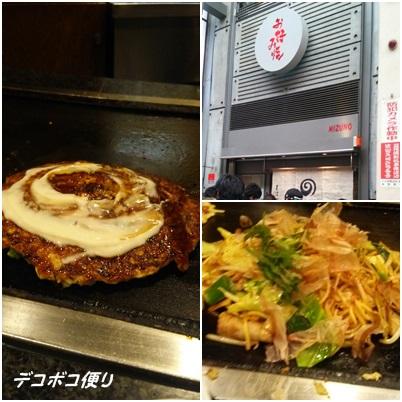 20160303 大阪の9