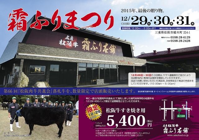 bnr_2015_shimofuri-fes.jpg