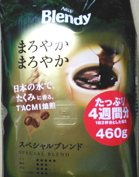 安くておいしいコーヒー