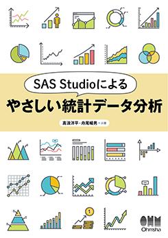 SAS_Studio.png