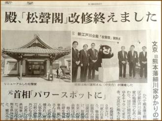 29160226  新聞  新江戸川公園