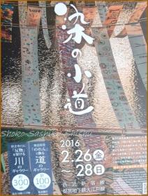 20160229  パンフ  染の小道