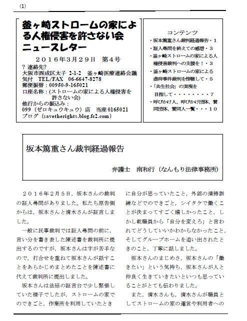 ニュース4①
