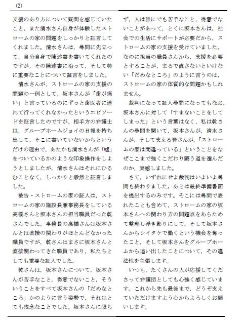 ニュース4②