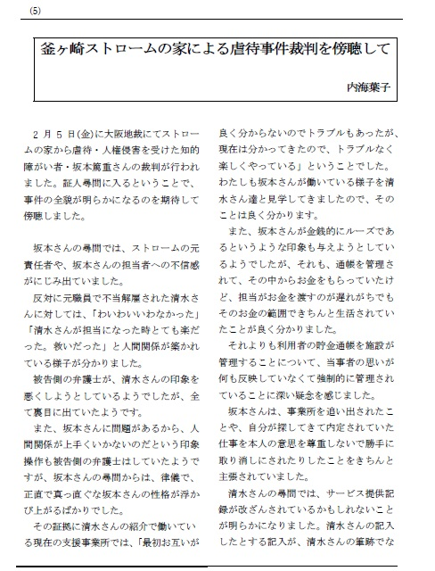 ニュース4⑤