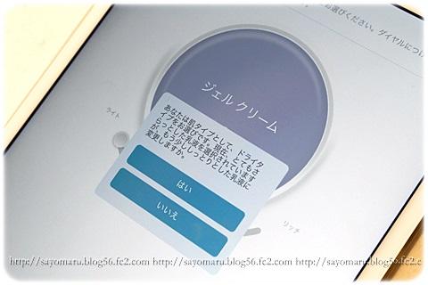 sayomaru16-508.jpg