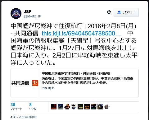 JSF_海幕の発表の引用_日本海から津軽