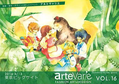 【arteVarie16】参加します!! 【HoneySnow】 ポ8/東2