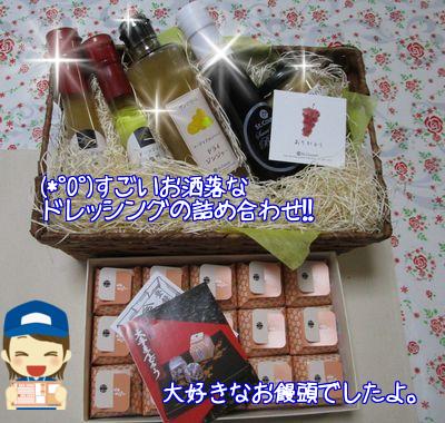 りっこさんからプレゼント3