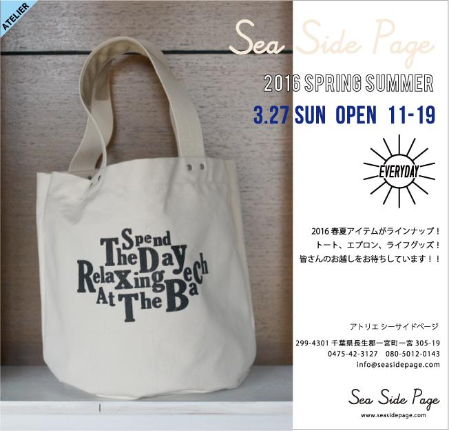 OPEN_20160327.jpg