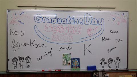 2016-03-22 Seijukai Graduation2016