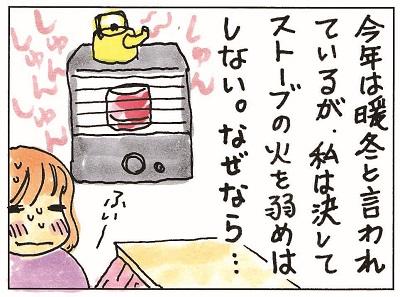 溶けニャン 1-2