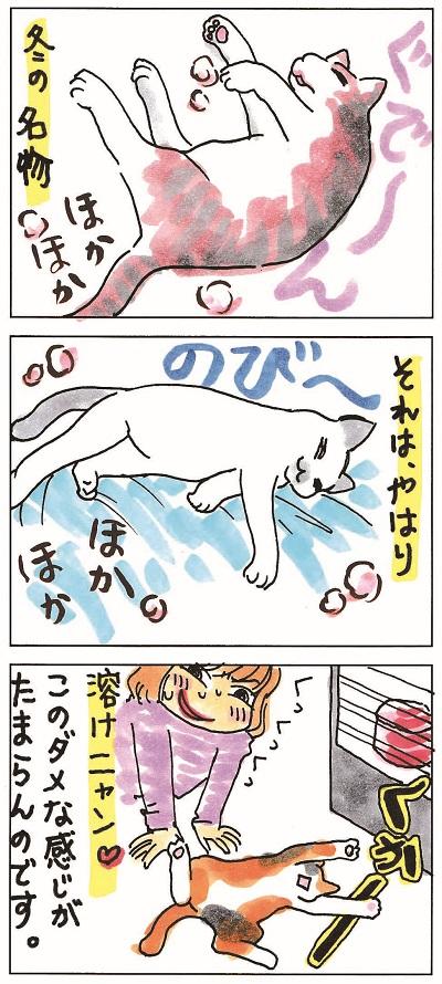 溶けニャン 2-2
