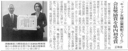キャリア支援企業表彰_ブログ用
